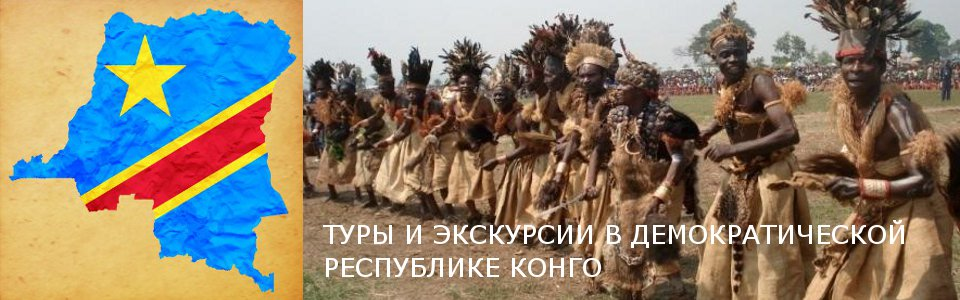 congo-kinshasa-tours_ru