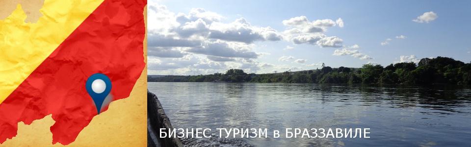sbb-brazzaville_ru