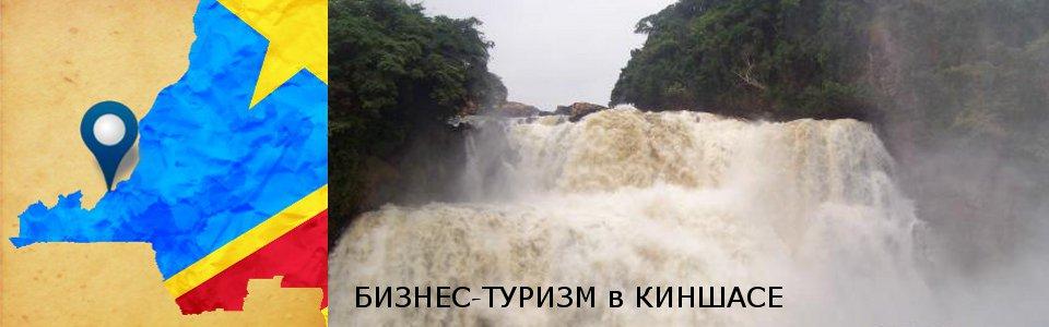 sbb-kinshasa_ru